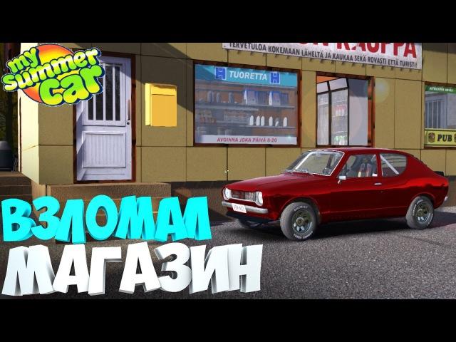 My Summer Car | Дневник Бандита | Взломал магазин | Дневник корча | Проверка мифа