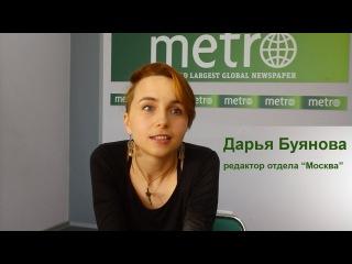 """Metro – это мы   Дарья Буянова, редактор отдела """"Москва"""""""