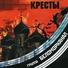 Беломорканал - Брат-2