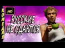 ЛУЧШИЕ КОМЕДИИ Русские не сдаются2016, комедии чтобы поржать новинки 2016