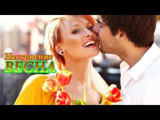 Весеннее настроение - Красивые нежные песни для души