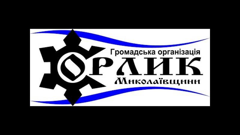 Орлик М Слухання Константинівка звіт еколога АЕС
