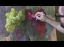 Виноград маслом мастер-класс ч.3 - Уроки живописи для начинающих - Юрий Клапоух