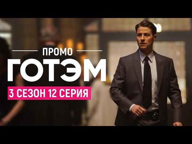 Готэм 3 сезон 12 серия Промо на русском
