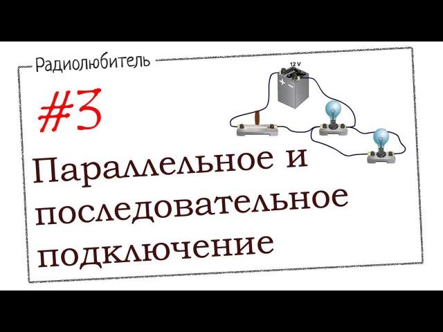 Урок №3 Параллельное и последовательное подключение