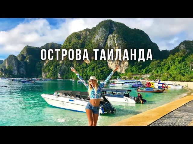 Тайланд КРАБИ пляж Рейли пещера Фалосов Райский пляж Пхи Пхи Дон