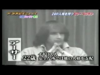 Билли Миллиган (7 личностей на видео) Документальная съемка