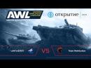 AWL Открытие Wildсard 2 1 2 финала верхней сетки LifeForEASY vs Team Retribution