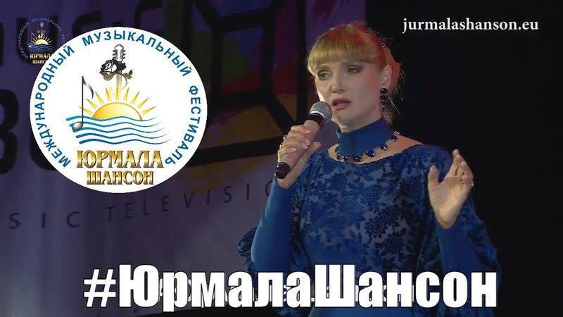 Наталья Райская - Так наверно, захотел Бог Юрмала Шансон 2017