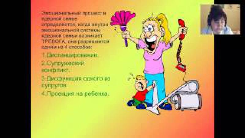 Эмоциональное поле семьи Детский психолог Ирина Чубова