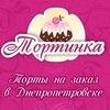 ТОРТЫ на заказ! Днепропетровск