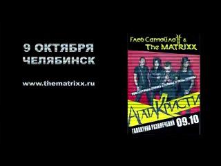 The MATRIXX – Анонс концерта в Челябинске