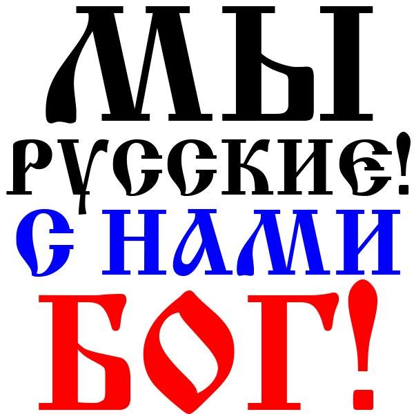 мы русские с нами бог картинки реки изрезали древнее