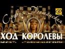 Обратный отсчёт Софья Гольшанская Ход королевы