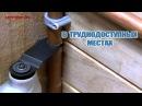 Инструмент Реноватор Незаменимый электроинструмент для дома