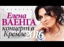 ПРЕМЬЕРА! Елена ВАЕНГА - Концерт в Кремле / 2016 / FULL HD