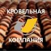 КРОВЛЯ / КРЫМ / СИМФЕРОПОЛЬ