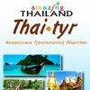 Экскурсии в Паттайе -  Тай Тур Паттайя, Тайланд