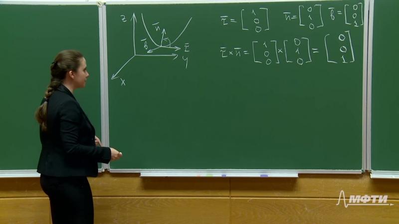 1 04 Построение ортов естественного трехгранника по известным векторам скорости и ускорения