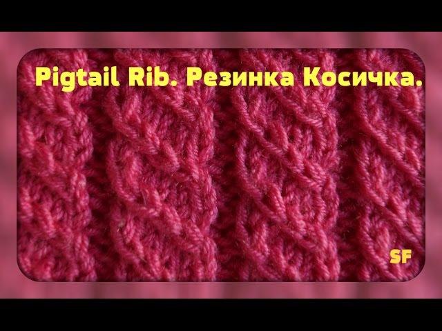 Узор спицами 8 Резинка Косички Knitting Rib Stitches Pigtail Rib Вязание спицами