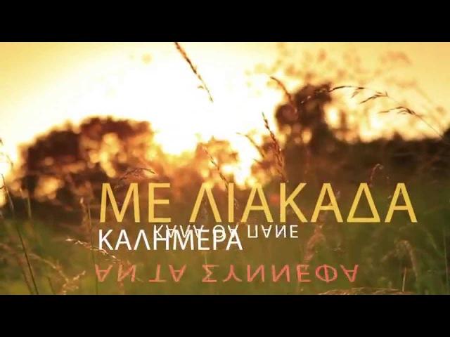 Το Τραγούδι Του Καιρού Weather Song Tsolaki Happy Day Official Audio Release 2015