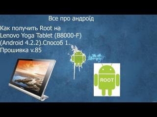 Как получить Root на Lenovo Yoga Tablet (B8000-F)(Android ).Способ 1.Прошивка