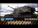 Ударная сила 36 - Истребитель танков. Самоходка 2С19 Мста-С / Tank Destroyer. Self-propelled MSTA-S