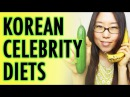 K-POP STAR DIETS! What Korean Celebrities Eat KWOW 74