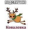 Подслушано Ковалевка