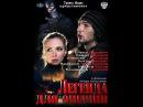 Легенда для оперши 1 серия из 4 Криминал, детектив, боевик сериал, 2013
