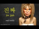 Whats JINJJA How to say REALLY in Korean KWOW 2