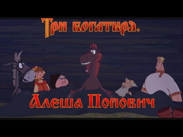Алеша Попович и Тугарин Змей Ну вы смешные Я же богатырский конь