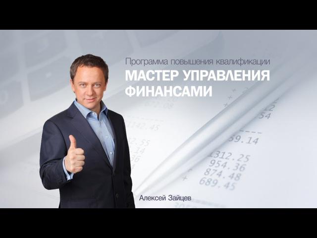Алексей Зайцев - Управление финансами USIB.RU