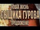 Новая жизнь сыщика Гурова. Продолжение 29 серия (Детектив криминал сериал)