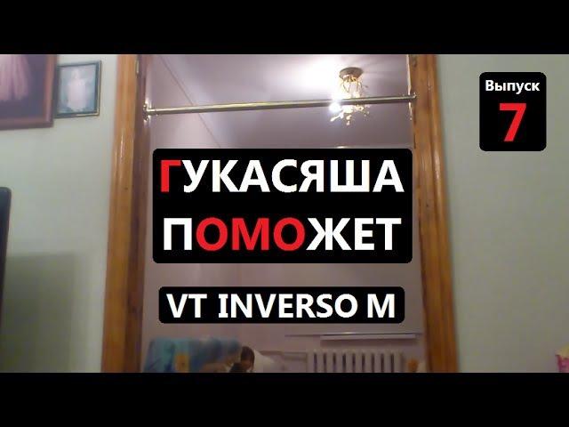 ГУКАСЯША ПОМОЖЕТ 7 (VT Inverso M)