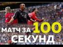 Легендарный матч за 100 секунд | Манчестер Юнайтед - Реал 4:3 ktutylfhysq vfnx pf 100 ctreyl | vfyxtcnth .yfqntl - htfk 4:3