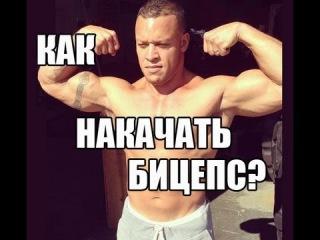 """Это Эллиот! """"Как Накачать БИЦЕПС?(и другие мышцы)"""""""
