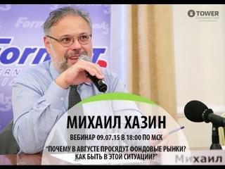 Вебинар М.Хазина от г. «Перспективы России в свете произходящего кризиса»