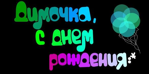 некоторых поздравления к дню рождения сына дмитрия право защищает обе
