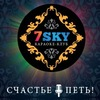 "Караоке клуб  ""7Sky""  СПб"