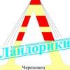 """Череповецкое производство пельменей """"Ландорики""""™"""