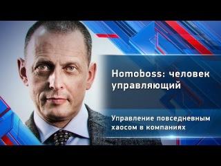 Александр Фридман Homoboss Человек управляющий Управление повседневным хаосом в компаниях