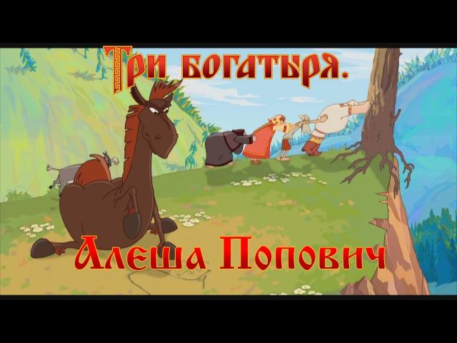 Алеша Попович и Тугарин Змей И где тя такого умного взяли мультфильм