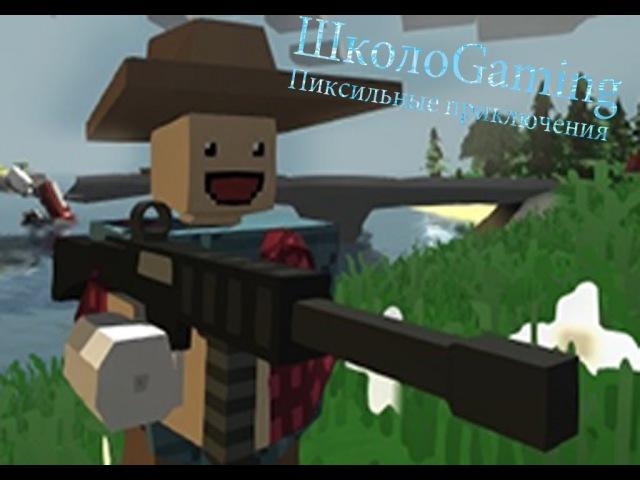 ШколоGaming 1 Untuned Кровь Кишки и мясо в пикселях