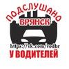 Подслушано у Водителей | Брянск