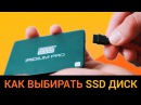 Как выбирать SSD диск На что обратить внимание Практический тест на примере Goodram Iridium Pro