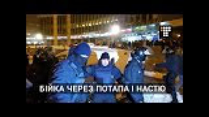 Сутички через концерт Потапа і Насті праві побилися з поліцією