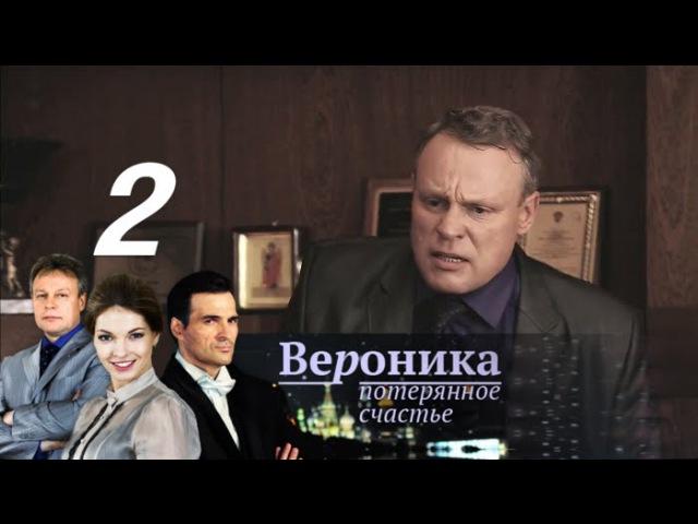 Вероника Потерянное счастье Серия 2 с участием Натальи Бардо