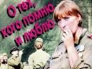 О тех кого помню и люблю Фильм о женщинах на войне Минёры