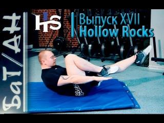 CROSSFIT. БаТ/АН Выпуск XVII: Hollow Rocks Прогрессия Холлоу Рокс